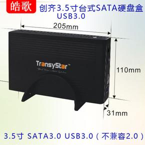 皓歌创齐台式机3.5寸外置硬盘盒usb3.0串口外接大硬盘盒/SATA盒