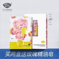阿芙玫瑰美白保湿双效精油 双效面膜 美白淡斑补水保湿滋润面膜
