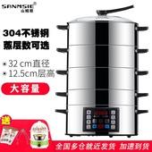 山姆斯32cm多功能家用商用电蒸锅304不锈钢大容量多层电蒸笼蒸煮