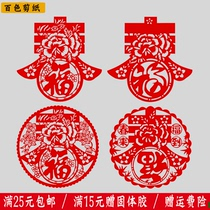Traditional paper window flower paper-Cut fu character 2019 pig year Spring Festival glass hollowed sticker decorative painting Chinese style