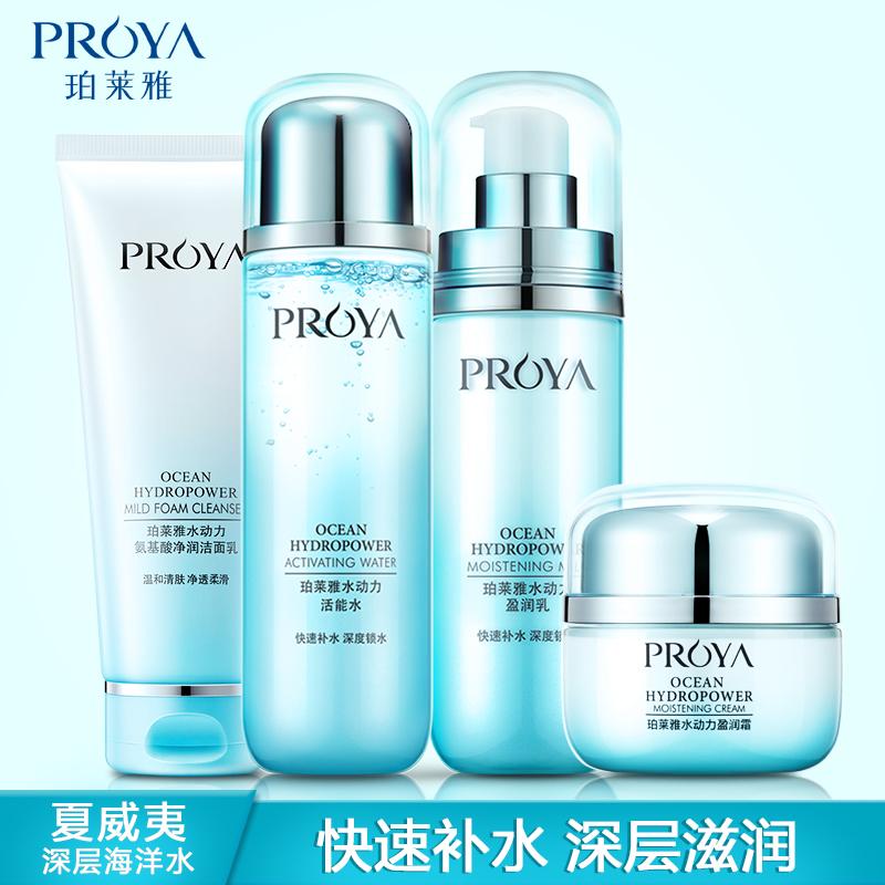 珀莱雅水动力护肤品套装女补水保湿水乳液透皙美白淡斑化妆品正品图片