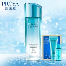 珀莱雅水漾芯肌透润水漂流瓶 爽肤水女补水滋润保湿水化妆水 正品