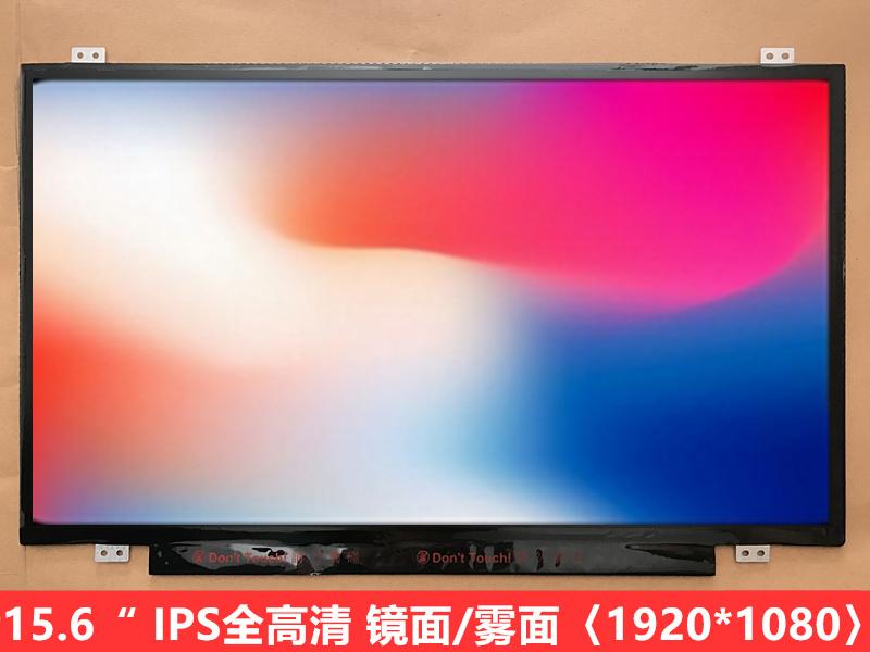 暗影骑士3屏幕 Acer VX5-591G IPS显示屏 15.6寸FHD高清屏 高分屏