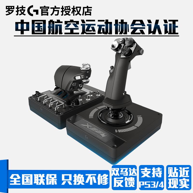 【12期免息顺丰包邮】 罗技赛钛客saitek x56微软模拟飞行战斗机摇杆rgb油门摇杆控制器
