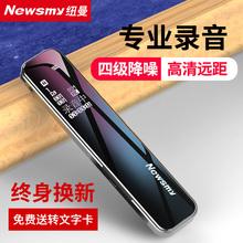 纽曼V19录音笔专业高清降噪正品 手机内录语音转文字微型远距迷你学生取证会议商务录音笔 新款 正品