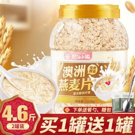 燕麦片5斤2罐早餐即食冲饮麦片无糖非脱脂原味纯麦片健身代餐食品图片