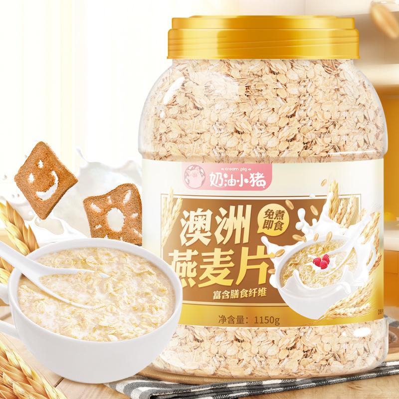燕麦片5斤2罐早餐即食冲饮麦片无糖非脱脂原味纯麦片健身代餐食品