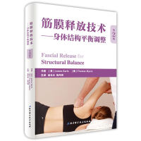 Fascia release technology body structure balance adjustment advanced version of the anatomical train musculoskeletal soft tissue fascia integration operation method physiotherapist osteopath masseur movement treatment anatomical structure map book