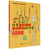 Genuine Finding the Countermeasures for Attention Deficit Hyperactivity Disorder Zhang Ming Graphic Modern Children's Educational Psychology ADHD Diagnostic Basics ADHD Child Management Education Treatment and Training