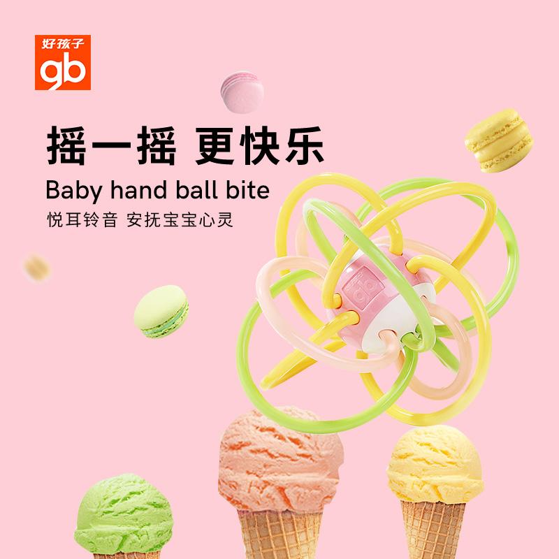 gb好孩子手抓球儿童益智手抓玩具婴儿牙胶磨牙棒宝宝手抓咬咬球