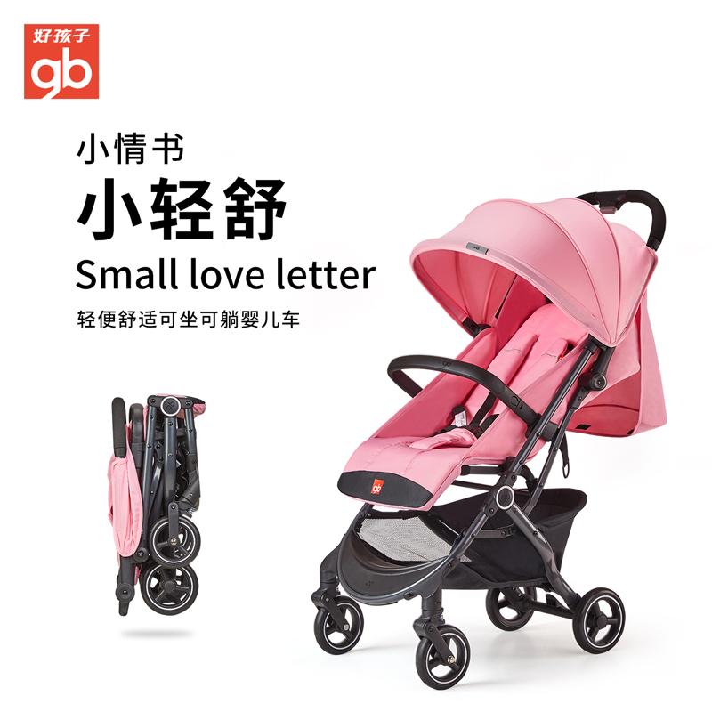 gb好孩子婴儿推车轻便舒适遛娃可坐可躺宝宝推车可折叠小情书D619