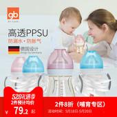 耐摔新生婴儿宝宝防胀气宽口径带手柄小饿魔240 gb好孩子奶瓶ppsu