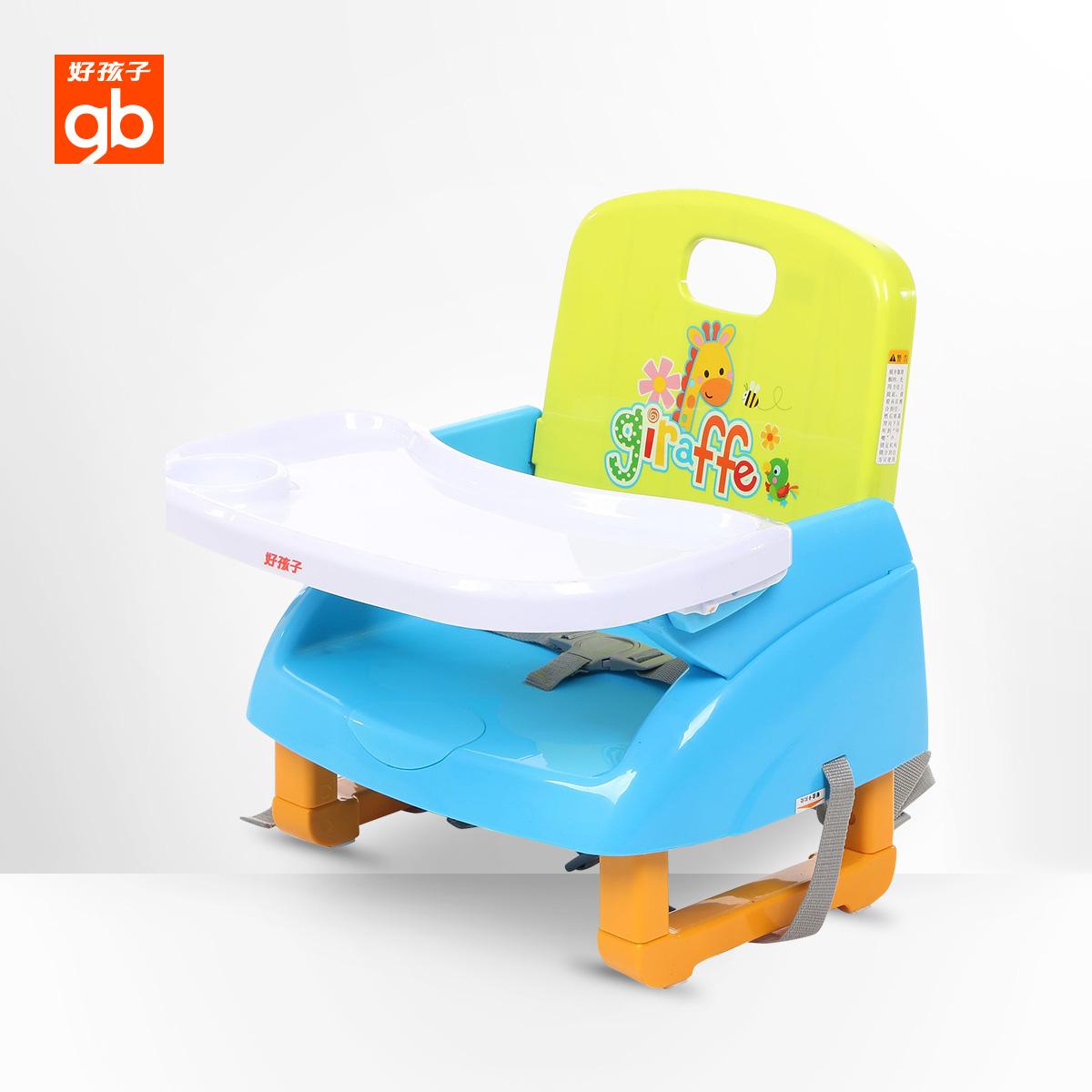 好孩子儿童餐椅