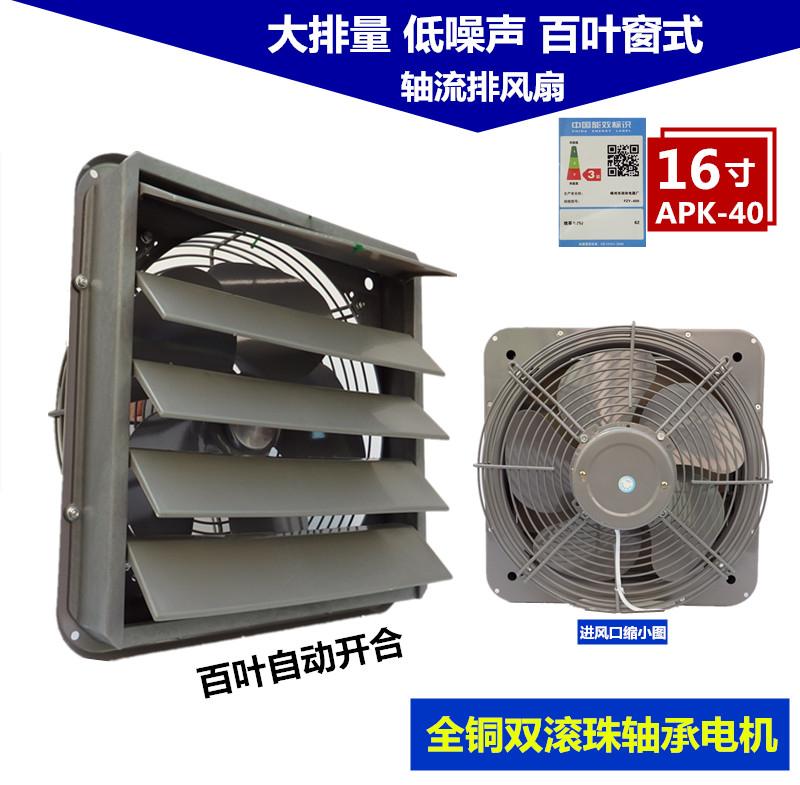 排风扇换气扇16寸百叶窗式墙式工业排气扇通风扇强力网罩轴流风机