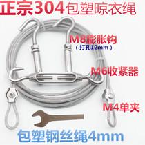 钢丝绳包塑葡萄架遮阳网晾衣软细大棚猕猴桃百香果23456810mm包邮