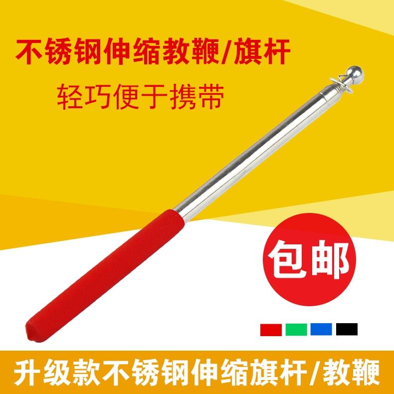 教师专用旗伸缩指挥棒教练加厚款教杆藤条老师用教棒旅游杆收缩