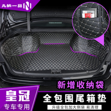 Suitable for 18 Toyota Crown Backup Pads 12/13/14 Generation New Crown Special Full Enclosure Tailbox Pads