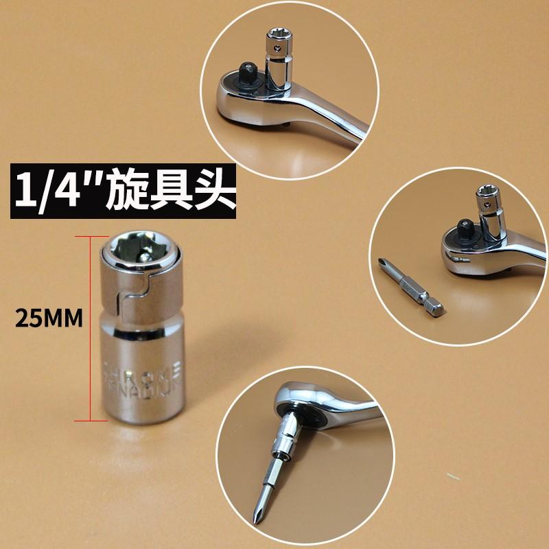 套筒旋具头接头 批头套筒连接头 1/4四方头转接6.35mm批头