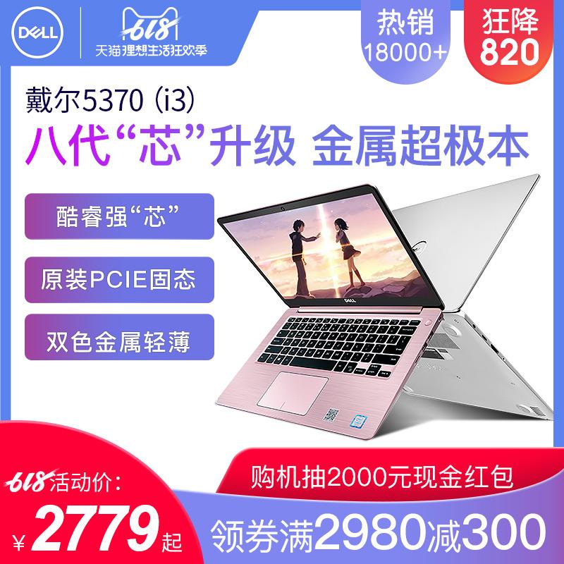 Dell/戴尔 5370 ~超薄轻薄便携学生商务办公女生超极笔记本电脑金属超轻薄13.3英寸女生款手提电脑全新