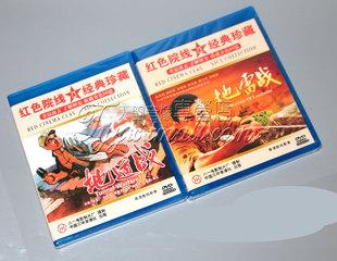 正版 地雷战+地道战(2DVD) 经典老电影 光盘碟片DVD