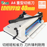 Goode 858A4 heavy duty paper cutter paper cutter can cut 4 cm thick thick layer paper cutter paper cutting machine cutting machine