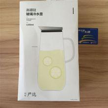网易严选高硼硅玻璃水壶夏季凉水壶1.25升大容量手工吹制 包邮