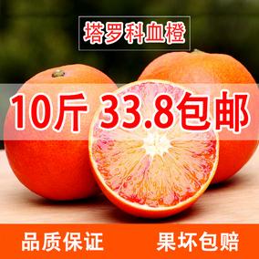 重庆塔罗科血橙现摘新鲜水果甜橙子非冰糖橙赣南脐橙10斤包邮批发