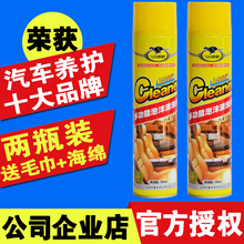 Flying field foam cleaner, automotive interior strong decontamination sofa leather multi function foam cleaner