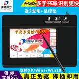 Tsinghua tongfang computer driving-free handwriting tablet for old people writing tablet large screen desktop input board voice XP Win7 10