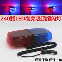 汽车超亮吸顶LED爆闪灯 车载红蓝警灯工程频闪灯校车警示灯12V24V