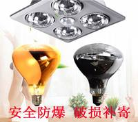 Yuba bulb heating bulb explosion-proof safety and durable heating bath Yuba bulb gold bulb bathroom heating