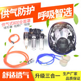 Gas-type spray-painted gas mask full-scale chemical spray paint protective mask, air compressor gas pump breathing