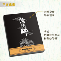 Yin Yang teacher ying grass red wood Big dog online games anime peripheral black 16K hot silver Notebook Notepad Diary