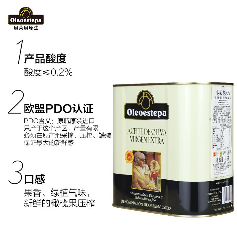奥莱奥原生西班牙进口欧盟PDO认证特级初榨橄榄油2.5L送礼 食用油