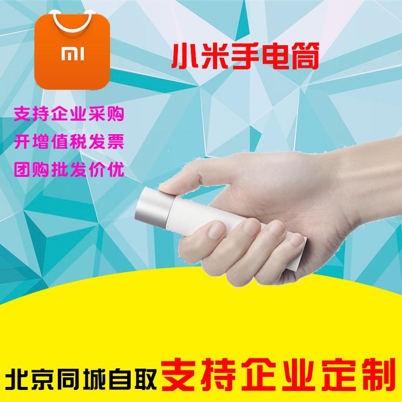 小米随身手电筒LED迷你强光可充电高亮户外便携家用多功能照明灯