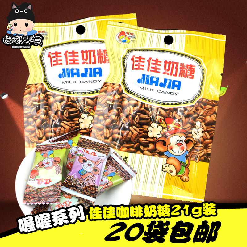 上海特产喔喔系列 佳佳奶糖21g装 80后怀旧零食咖啡奶糖 20袋包邮