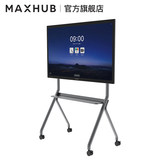 MAXHUB Conference Flatbed Mobile Stand Tripod Cart