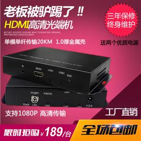 HDMI高清音视频光端机HDMI音视频光纤转换收发器光端机1080P一台