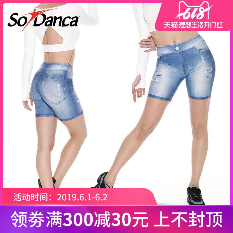 So Danca舞蹈短裤女练功裤成人现代舞修身弹力牛仔修身裤RDE-1665