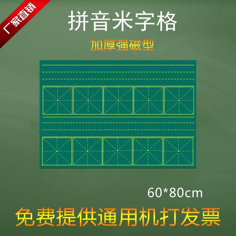 磁性四线三格拼音米字格黑板贴小学语文汉字书法培训教学软磁贴