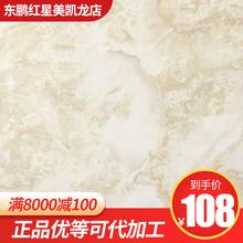 原石系列 800x800 客厅地砖大厅地板砖 莲花玉 YG806211 东鹏瓷砖