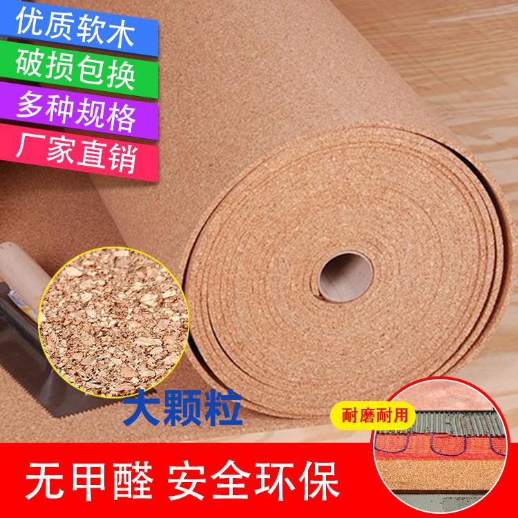 软木地板防潮垫