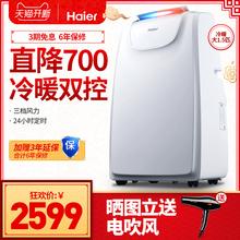 海尔 A移动空调冷暖大1.5P匹 Haier KYR 便携一体立式空调