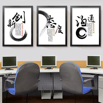 办公室装饰画企业文化墙画公司励志挂画会议室有框字画壁画可定制口碑如何