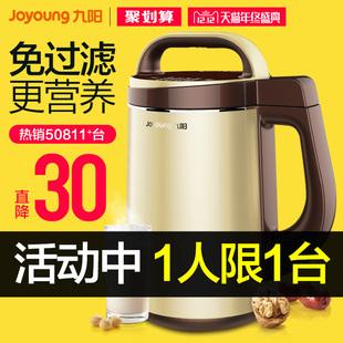 九阳豆浆机家用全自动多功能智能煮免过滤迷你小型官方旗舰店正品