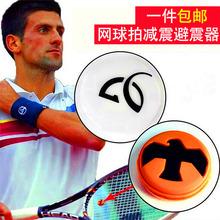 海德head网球拍避震器粒减震器结避震结户外台湾进口高档硅胶 正品