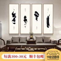 新中式客厅墙面装饰画茶室禅意挂画沙发背景墙水墨画抽象墨韵壁画