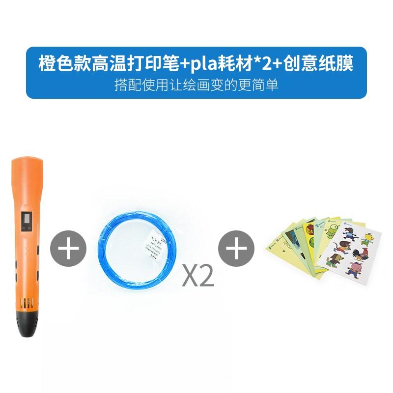 3d打印笔模板多功能画笔儿童创意玩具送立体高低温模板绘画涂鸦笔