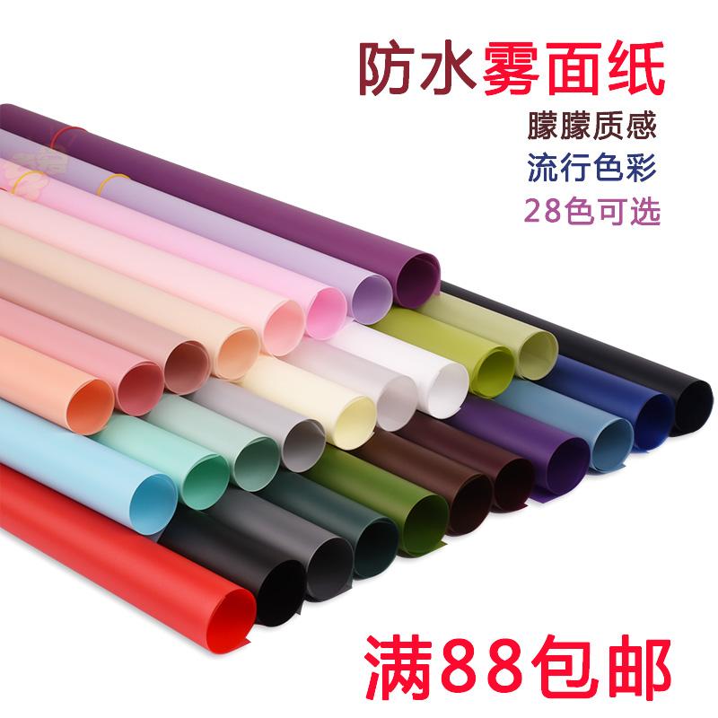 包装纸塑料纸