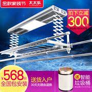 太太乐 电动晾衣架升降多功能阳台遥控智能自动吊顶伸缩晒衣杆机
